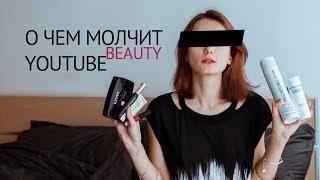 Косметика, про которую не говорят на YouTube | Beauty Must Have(В этом видео я расскажу вам, о моих косметических фаворитах, о моих Beauty Must Have, которые действительно работаю..., 2014-04-24T10:53:25.000Z)