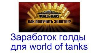 Заработок голды для world of tanks