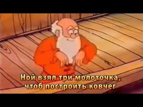 6 Ной взял свой молоточек