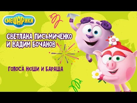 Голоса Нюши и Бараша - Смешарики. В гостях Светлана Письмиченко и Вадим Бочанов
