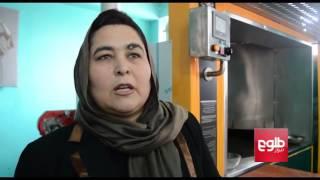 Kunduz Women Break Social Taboos, Open Bakery/نخستین نانوایی مدرنِ زنانه در کندز گشایش یافت