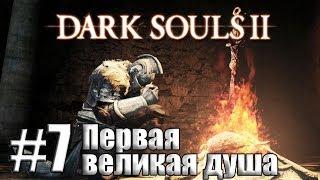 Первая великая душа [Dark Souls 2 #7]
