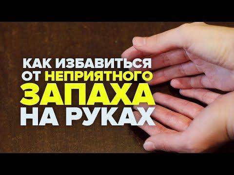 Как избавиться от неприятного запаха от рук