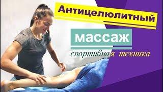 Супер техника антицеллюлитного массажа. Anticellulite massage.