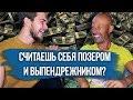 10 ГЛУПЫХ ВОПРОСОВ МИЛЛИАРДЕРУ!