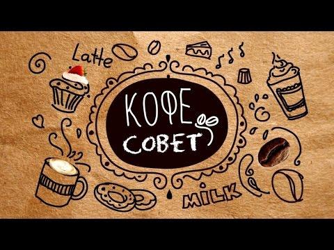 Что такое «крепкий» кофе? - КОФЕ СОВЕТ#6