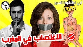 آجي نطلقوها تسرح على الاغتصاب في المغرب