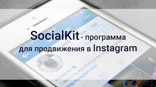socialKit - обзор программы для продвижения в Instagram