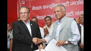 माओवादी केन्द्र र नेकपा(संयुक्त) बीच पार्टी एकीकरण घोषणा सभामा कस्ले के बोले?