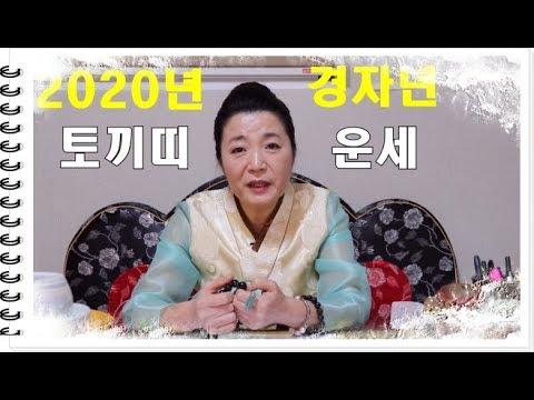 청주점집 해원암 2020년 경자년 토끼띠운세! 세종시점집 오창점집 대전점집 천안점집