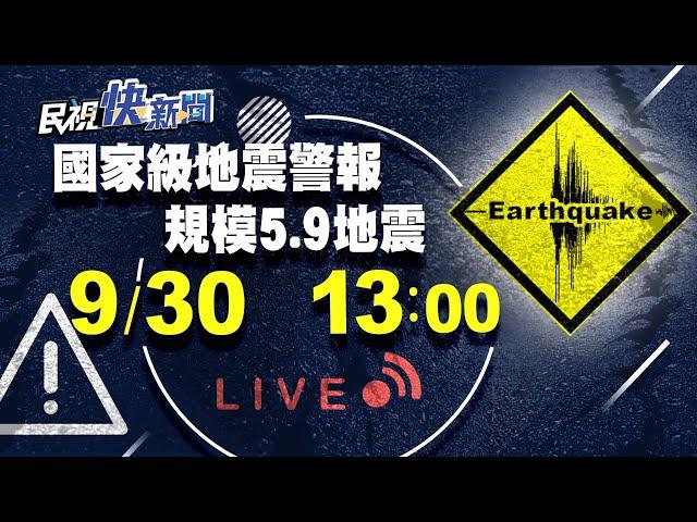 0930規模5.9地震!發布國家級地震警報! 民視快新聞 