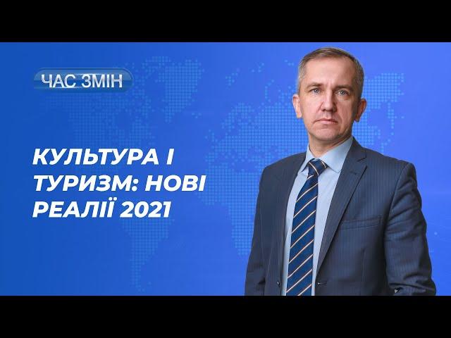 Культура і туризм: нові реалії 2021 року   ЧАС ЗМІН