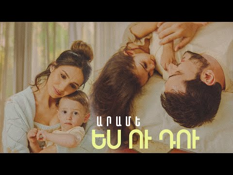 Смотреть клип Arame - Es U Du