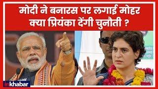 рдкреАрдПрдо рдореЛрджреА рдХрд╛ рдмрдирд╛рд░рд╕ рд╕реЗ рд▓реЬрдирд╛ рддрдп, рдХреНрдпрд╛ рдкреНрд░рд┐рдпрдВрдХрд╛ рдХрд░реЗрдВрдЧреА рдЙрдирдХрд╛ рдореБрдХрд╛рдмрд▓рд╛   Lok Sabha Elections 2019