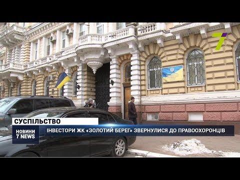 Новости 7 канал Одесса: Інвестори ЖК «Золотий берег» знову звернулися до правоохоронців