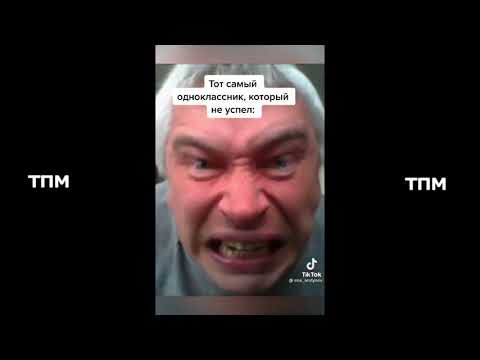 тик ток подборка мемов (75)