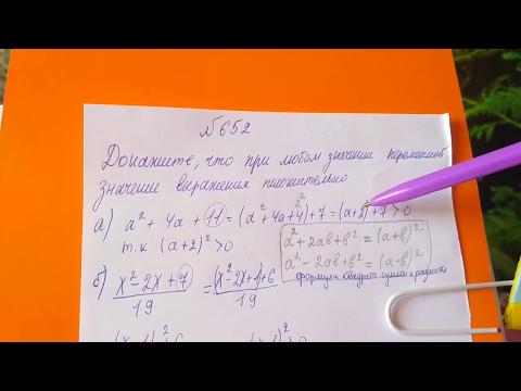 652 Алгебра 8 класс, формула квадрата суммы и квадрата разности примеры решение уравнений
