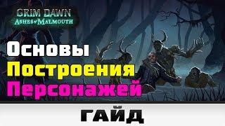 Grim Dawn - Основы построения персонажей | Гайд