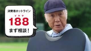 岡山県出身の俳優、八名信夫さんが野球の審判員に扮し、還付金詐欺など...