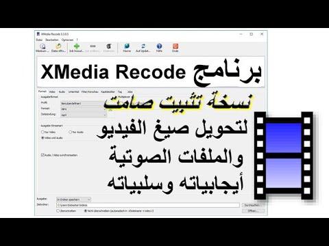 البرنامج الرائع XMedia Recode لتحويل صيغ الفيديو والصوتيات   أيجابياته وسلبياته