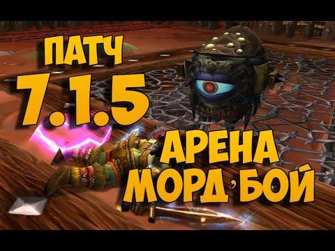 Бойцовская гильдия. Арена Морд'бой патч 7.1.5