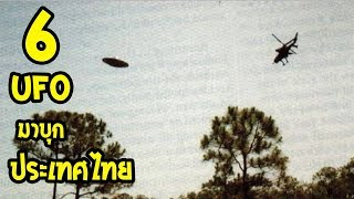 6 เรื่องราวการปรากฏตัว UFO ที่ประเทศไทย