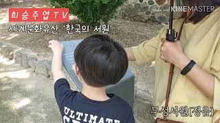 한국의 세계문화유산 탐방(한국의 서원)