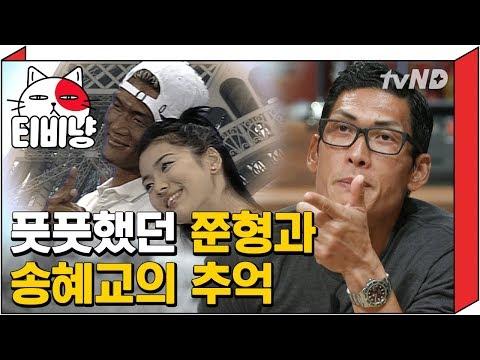 [티비냥] (ENG/SPA/IND) When Park Joon Hyung Played A Role With Song Hye Kyo | #LifeBar | 170713 #6