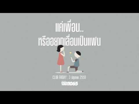"""Club Friday """"แค่เพื่อนหรืออยากเลื่อนเป็นแฟน"""" (03 มิ.ย. 2559)"""