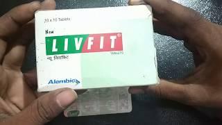 liver की समस्या को दूर करे चुटकी में/ livfit tablet का कैसे प्रयोग करें! livfit tablet review. uses