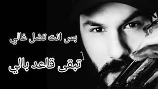 """نور الزين بس انت تضل غالي ("""" اوديو حصري 2020  """")"""