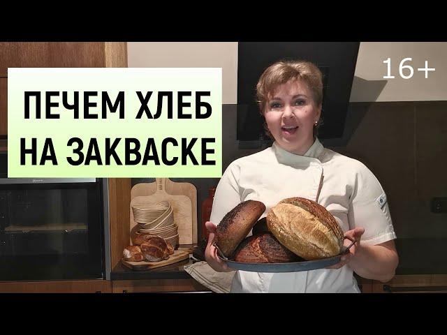 Печем домашний хлеб на закваске