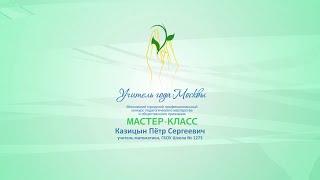 "Мастер-класс Казицына П.С., учителя математики ГБОУ ""Школа № 1273"""