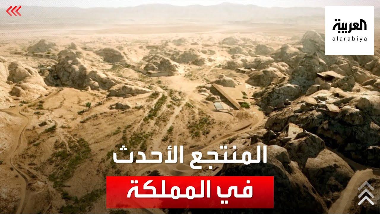 الأحدث في السعودية.. الكشف عن مشروع منتجع -دزرت روك- الذي يمتاز بتصاميم معمارية مدمجة مع الجبال  - نشر قبل 2 ساعة