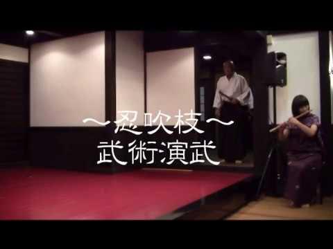 【動画】〜横笛の世界〜『逍遥館』武術演武「忍吹枝」