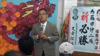 【衆院選挙2017投開票日】香川3区・藤田伸二 thumbnail