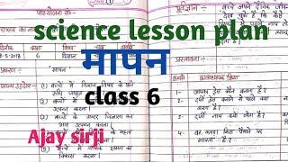 Science lesson plan class6 topics measurements/ विज्ञान पाठ योजना