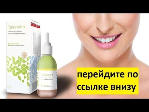 Купить средство от бородавок и папиллом Папилайт в Ульяновске