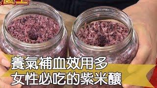 【料理美食王精華版】 養氣補血效用多 女性必吃的紫米釀