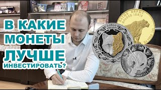 ИНВЕСТИЦИИ В МОНЕТЫ | Серебряные монеты, золотые или никелевые? Куда лучше инвестировать?