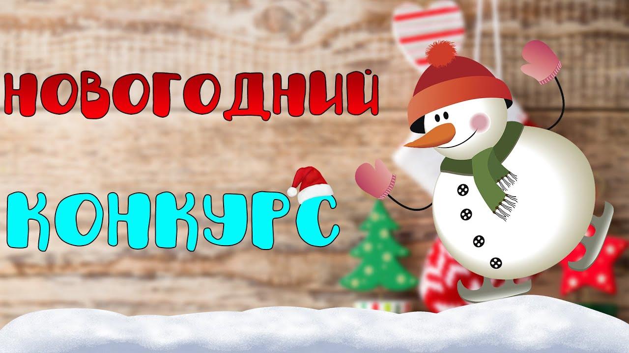 Картинки на новый год для конкурса