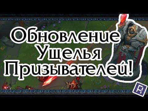 видео: Обновленное ущелье призывателей. league of legends.