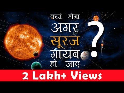 क्या होगा अगर सूरज गायब हो जाए ? | AGAR EP-01 | What if the Sun disappeared | Hindi