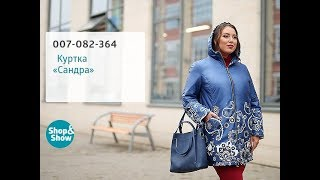 Куртка «Сандра». «Shop and Show» (мода)