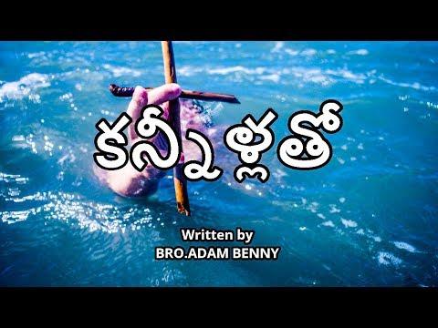 కన్నీళ్లతో | Kannilatho | Written By Bro.Adam Benny