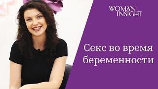 Секс во время беременности.Людмила Керимова