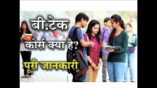 What is B.Tech with Full Information? – [Hindi] – Quick Support thumbnail