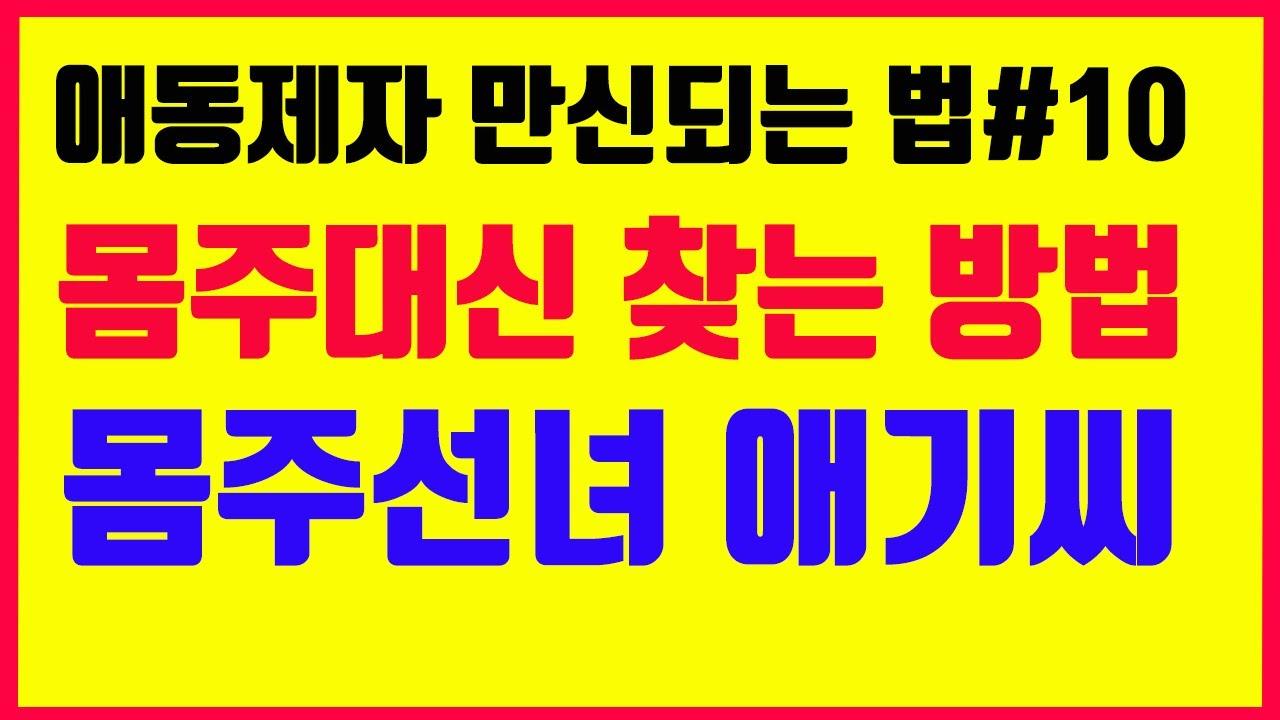 [애동제자.만신되는법]#10.(몸주대신.선녀애기씨)ㅡ영혼등대지기.태천무.태허영신법사.용한무당.