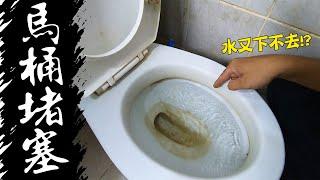 沒有異物水卻沖不下去!!? 馬桶堵塞破解大公開Toilet is Clogged Again?DIY實作【宅水電】