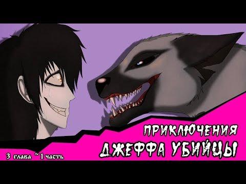 Приключения Джеффа (комикс  Creepypasta) 3 глава~ 1 часть